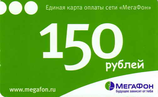 Обмен на карты оплаты Мегафон. Услуги по обмену WebMoney системы.