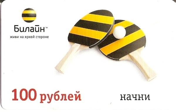 DOSKA.ru Куплю оптом карты оплаты сотовой связи билайн,, Цена 30 000